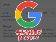 最近のGoogleは手抜き検索ばかりで欲しい情報が全然出てこなくなったと思う