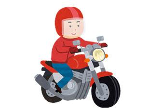 バイクは楽しいぞ!二輪免許を取ってツーリングに行こう!