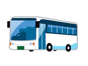 高速バス・夜行バスに乗るのはちょっと怖いと思った