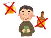 飲み放題がなくなる?アルコールの規制が始まるぞ!