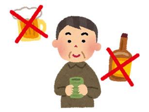 酒を飲むのが面倒になって禁酒をした話
