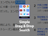 検索支援ツールのSimple Drag & Drop Searchが便利。だがしかし、