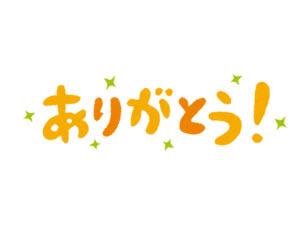 日本語の「ありがとうございます」はちょっと長くて難しい