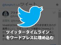 簡単解説!ツイッタータイムラインをワードプレスに埋め込む方法:2018年10月版